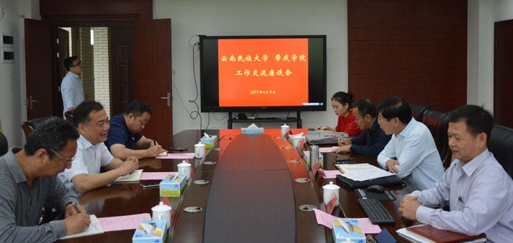云南民族大学客人来访 学习书院制建设经验
